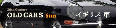 ビンテージカー、旧車、イギリス車 ジャガーEタイプ