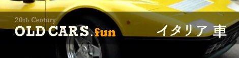 スーパーカー、旧車 輸入車、イタリア車 フェラーリ512bb