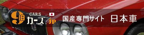 昭和の車、旧車、日本車 国産 マツダコスモ